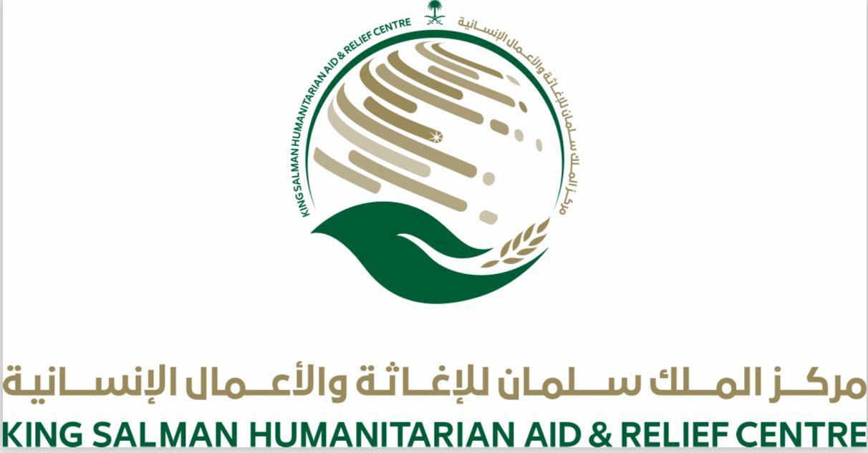 مركز الملك سلمان للإغاثة والأعمال الإنسانية